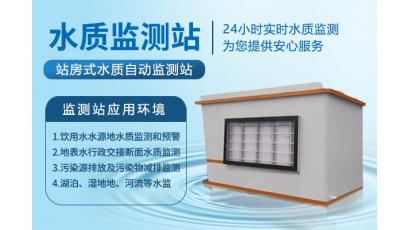 站房式水质自动监测站