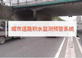 城市道路积水远程监测系统