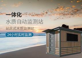 一体式水质自动监测站